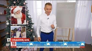 Що спільного у Санта-Клауса і Святого Миколая - експрес-урок української мови