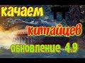 WOT BLITZ/stream/ОБНОВЛЕНИЕ 4.9/КАЧАЕМ ТТ КИТАЯ/КУРС НА WZ-113/music/18+