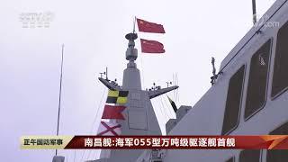 [正午国防军事]南昌舰:海军055型万吨级驱逐舰首舰|军迷天下 - YouTube