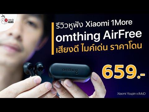 รีวิว Xiaomi 1More รุ่น omthing AirFree หูฟังไร้สาย คุณภาพเสียงน้อง ๆ AirPods Pro !!