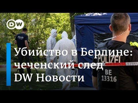Дерзкое убийство чеченца