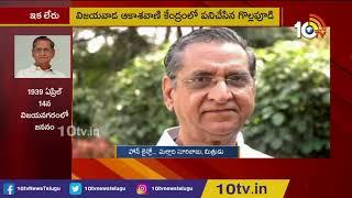 Malladi Suribabu Condolences To Gollapudi Maruti Rao Family Members  News