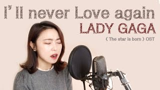 Lady gaga - i'll never love again ( a star is born ost ) / cover by alice voice