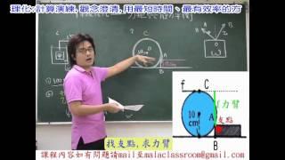 國中3年課程,洪安老師教你讀書方法應考技巧,助你一臂之力!