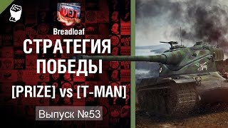 World of Tanks Стратегия Победы, Глобальная карта PRIZE vs T-MAN, Лайв Окс