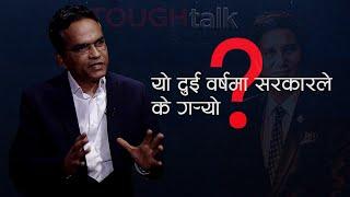 यो दुईवर्षमा सरकारले के गर्यो ? Economist Biswo Poudel in TOUGH talk with Dil Bhusan Pathak