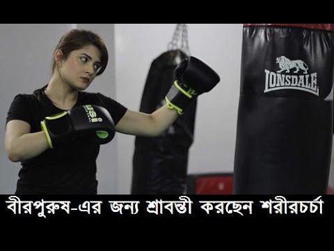 বীরপুরুষ এর জন্য কিভাবে শরীরচর্চা করছেন শ্রাবন্তী | Birpurush Srabanti Chatterjee's Boxing Workout