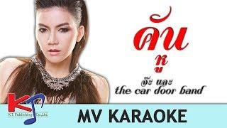 คันหู (MV KARAOKE) จ๊ะ และ the car door band