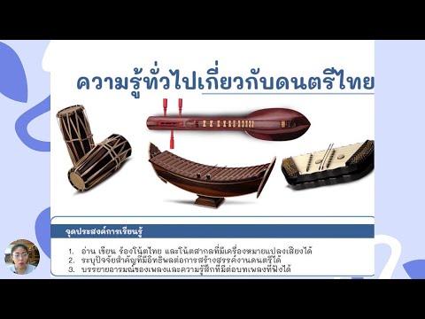 ความรู้ทั่วไปเกี่ยวกับดนตรีไทย