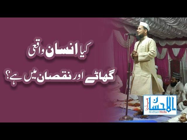 Kya Insaan Waqai Ghaate Aur Nuqsan Mein Hai?