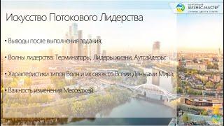 Константин Бордунос. 8. Искусство потокового лидерства