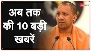 Zee Top 10: अब तक की 10 बड़ी खबरें   Top News Today   Breaking News   Hindi News   Latest News