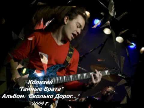 """Колизей Трибют - """"Тайные Врата"""" (Kolizey Tribute - """"Secret Gate"""")"""