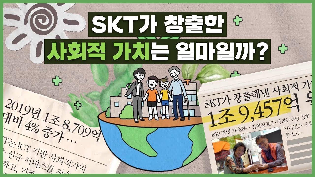SKT가 창출한 사회적 가치✨지금 공개합니다!🥁