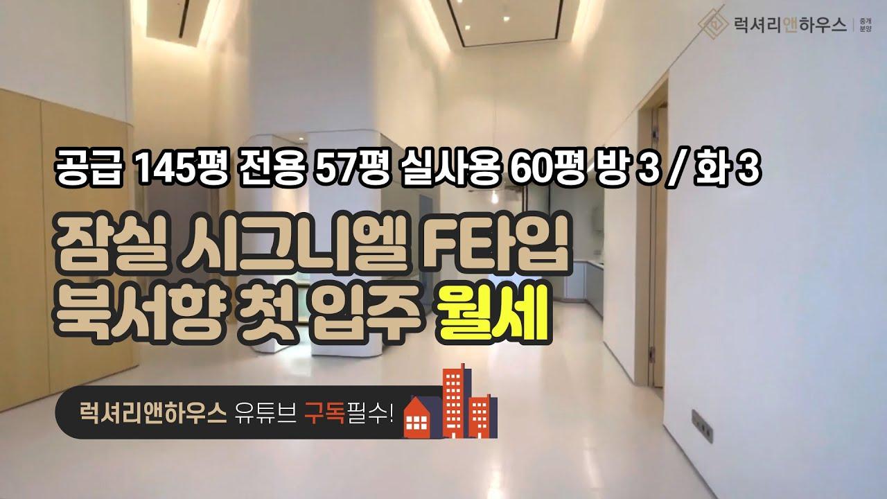 [매물번호 : LX-28497] 잠실 시그니엘 F타입 첫 입주 월세, 다양한 지원 가능!!