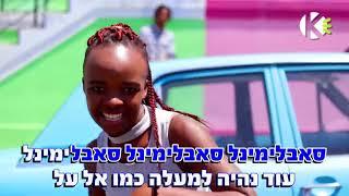 סאבלימינל - תן למוזיקה לדבר (Afro Trap) גרסת קריוקי
