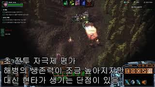 [스타크래프트2][리터넌즈 캠페인] 테란 차별화 특성1 1차 체험