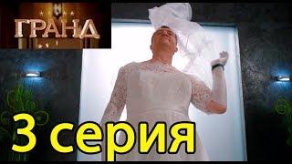 Гранд Лион 1 сезон 3 серия ОБЗОР Tina Mayer ♥️