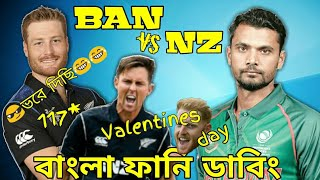 Bangladesh vs New Zealand  1st ODI After Match Bangla Funny Dubbing | Mashrafe,Tamim |Alu Kha BD