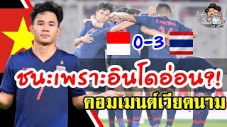 คอมเมนต์เวียดนามหลังไทยบุกชนะอินโด 3-0 คัดบอลโลกนัดที่ 2