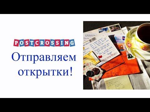 Посткроссинг/postcrossing. Отправляем открытки по всему миру! Мои открытки через посткроссинг!