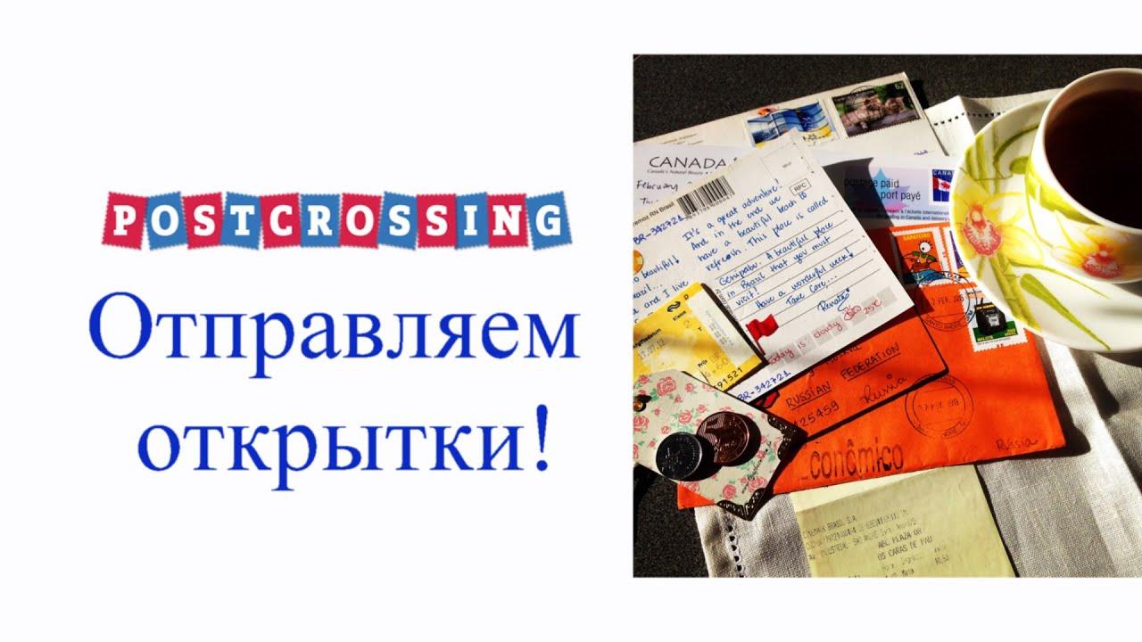 Обмен открытками иностранцами, осеннюю