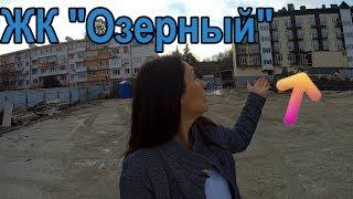 Выгодное предложение в ЖК Озерном!!//Недвижимость Адлера//Купить квартиру выгодно