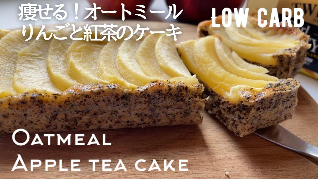 【ダイエット】オートミールりんご紅茶ケーキ作り方。牛乳パックで!ノンオイル!オーブン不用!low carb & gluten free Oatmeal apple tea cake