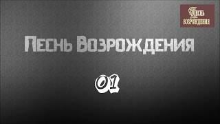 Христианская Музыка || Песнь Возрождения 01. || Христианские песни