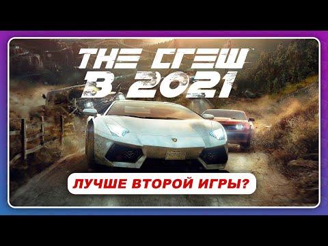 THE CREW 1 В 2021 ГОДУ / Лучше второй части?