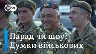 День незалежності без параду, але з шоу: що думають військові? | DW Ukrainian