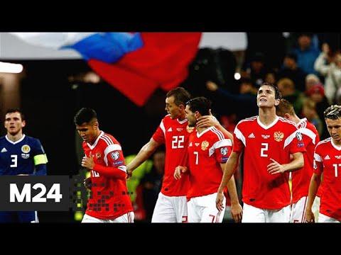 Россия разгромила Кипр и вышла на Евро-2020 - Москва 24