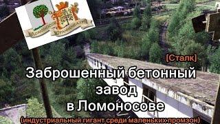 Заброшенный бетонный завод(Я ВКонтакте: http://vk.com/id33211842 Сохранность объекта очень плохая, но интересность и опасность его складываются..., 2015-10-12T17:13:20.000Z)
