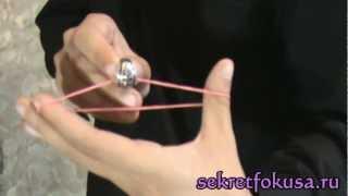 Фокус - Кольцо сквозь резинку (секрет фокуса)