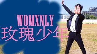 蔡依林 Jolin Tsai - 玫瑰少年 Womxnly DANCE COVER