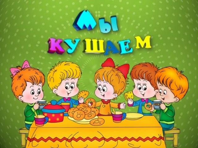 Картинка обед в детском саду для детей, надписью