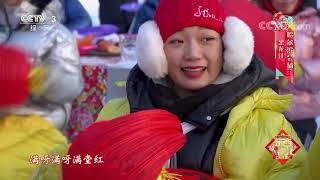 [2020东西南北贺新春]《满堂红》 演唱:春雷 汤俊| CCTV综艺