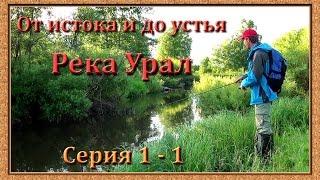 Река Урал: от истока и до устья. Серия 1 - 1 -- Исток реки и самые верховья
