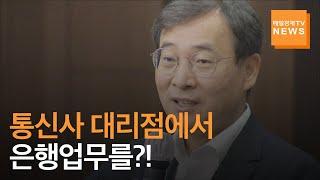 """""""통신사 KT 대리점서 케이뱅크 계좌 트세요&…"""