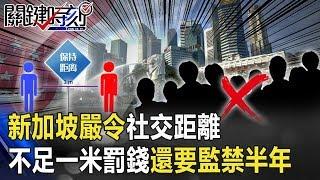 新加坡嚴令「社交距離不足一米罰錢還要監禁半年」 各國防疫出奇招!?【關鍵時刻】20200330-3 劉寶傑 黃世聰