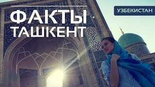 видео «Новый год в Узбекистане», новогодний тур Ташкент