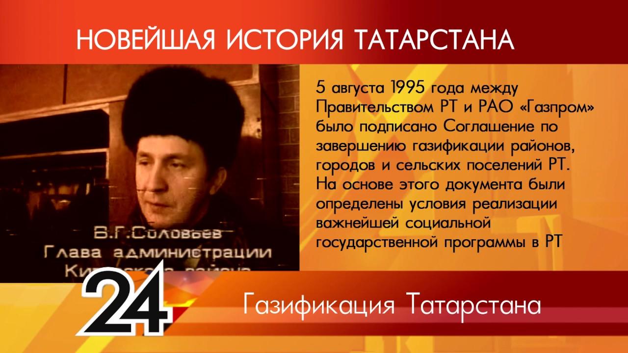 Картинки по запросу газификация татарстана