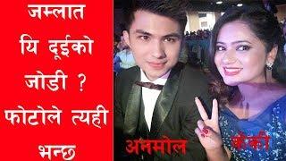 Anmol Kc and Keki Adhikari ||अनमोल र केकी अधिकारीक एक अर्कामा नजिक
