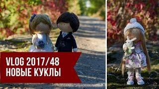 VLOG: Новые Куклы