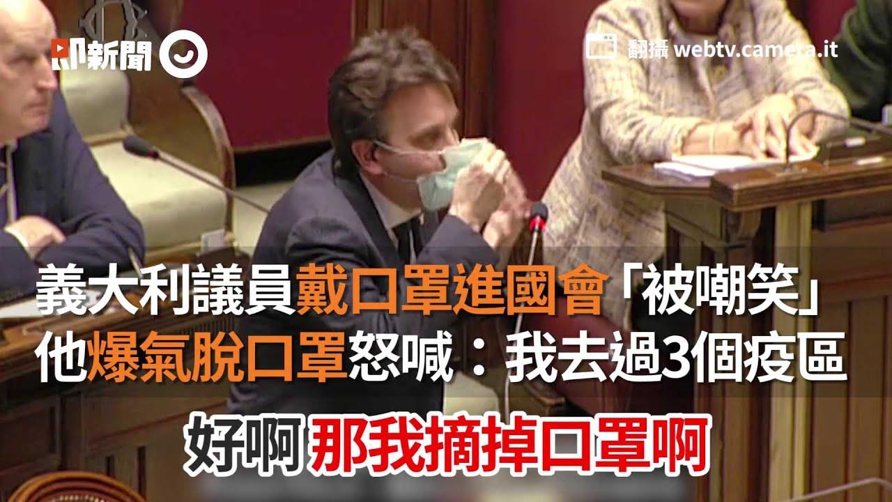 義大利議員戴口罩進國會被嘲笑!他爆氣脫口罩瞧:瘋了!我去過3個疫區|摔麥|馬特奧達索 - YouTube