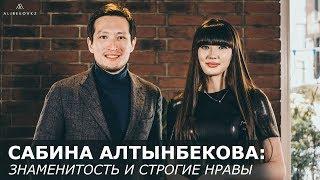 Сабина Алтынбекова - про сексуальность в спорте, фанатов-азиатов и строгие семейные нравы.
