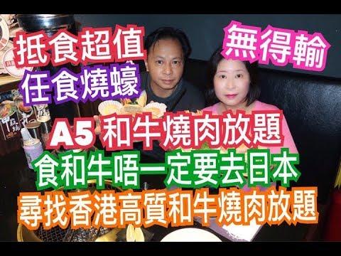 兩公婆食在香港 ~ 抵食超值A5和牛燒肉放題,燒蠔任食…食和牛唔一定去日本,尋找香港高質和牛燒肉放題