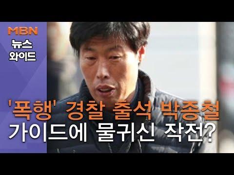 '폭행' 경찰 출석 박종철 가이드에 물귀신 작전?…'셀프 징계위' 군의회, 군민들은 108배? [뉴스와이드]