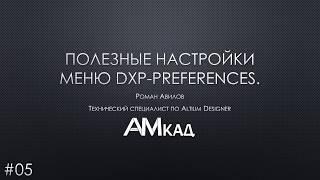 #005 Полезные настройки меню DXP Preferences Altium Designer Часть 5