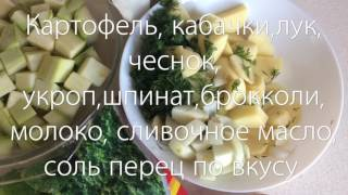 Крем-суп для кормящих мам